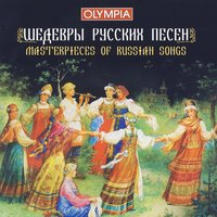 Masterpieces of Russian Songs — сборник