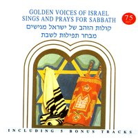 Golden Voices of Israel Sings and Prays for Sabbath — сборник