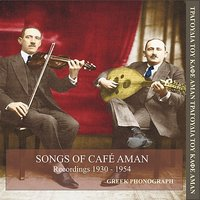 Songs of Cafe aman Recordings 1930 - 1954 — сборник