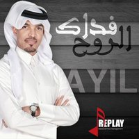 Fedak El Rouh - Single — Ayil
