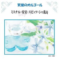 Misuchiru Amuro Spitz Sharan Q — Angel's music box