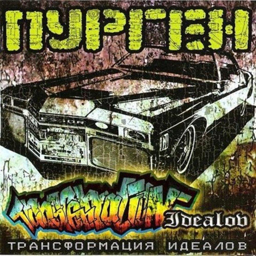 русская рулетка текст пурген