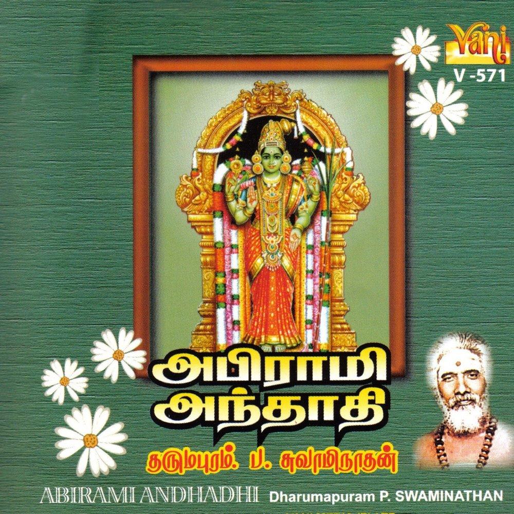 abirami andhadhi lyrics tamil