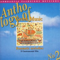 Romantic Melodies - Anthologia Tis Ellinikis Mousikis Vol 2. (Anthology Of Greek Music Vol. 2) — сборник