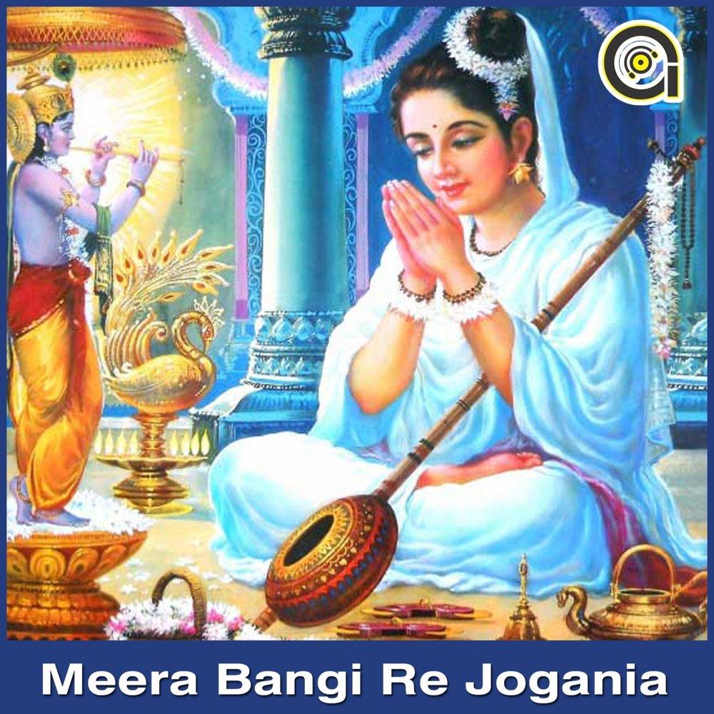 essay on mirabai भारत के विभिन्न प्रदेशों के बीच हिंदी प्रचार द्वारा एकता स्थापित करने वाले सच्चे भारत बंधु हैं। - अरविंद.