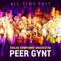 All Time Best: Peer Gynt — Эдвард Григ, Tbilisi Symphony Orchestra