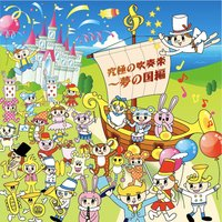 Premium Wind Ensemble Collection of Fantasy World — The Japanese Ground Self-Defense Force Central Band