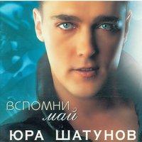 Юрий Шатунов — слушать онлайн на Яндекс.Музыке