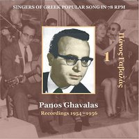 Panos Gavalas [Ghavalas] Vol. 1 / Singers of Greek Popular Song in 78 rpm / Recordings 1954 - 1956 — Panos Gavalas [Ghavalas]