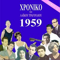 Chronicle of Greek Popular Song 1959, Vol. 12 — сборник