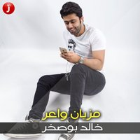 مزيان واعر - Single — Khaled Busakhar, خالد بوصخر