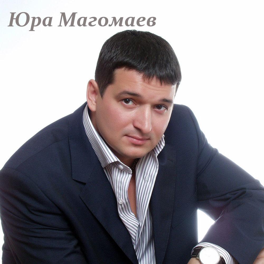 Юрий магомаев скачать бесплатно mp3