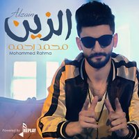 الزين - Single — Mohammed Rahma, محمد رحمه