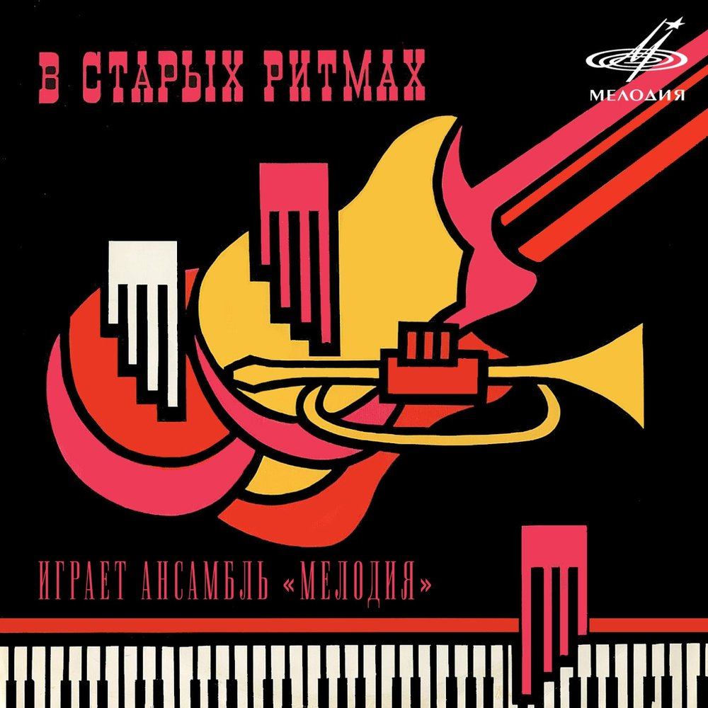 джаз 30 40 годов слушать