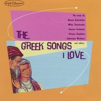 The Greek Songs I Love — Various Artists - Music Mirror