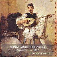 Songs About Bouzouki Recordings 1932-1959 — сборник