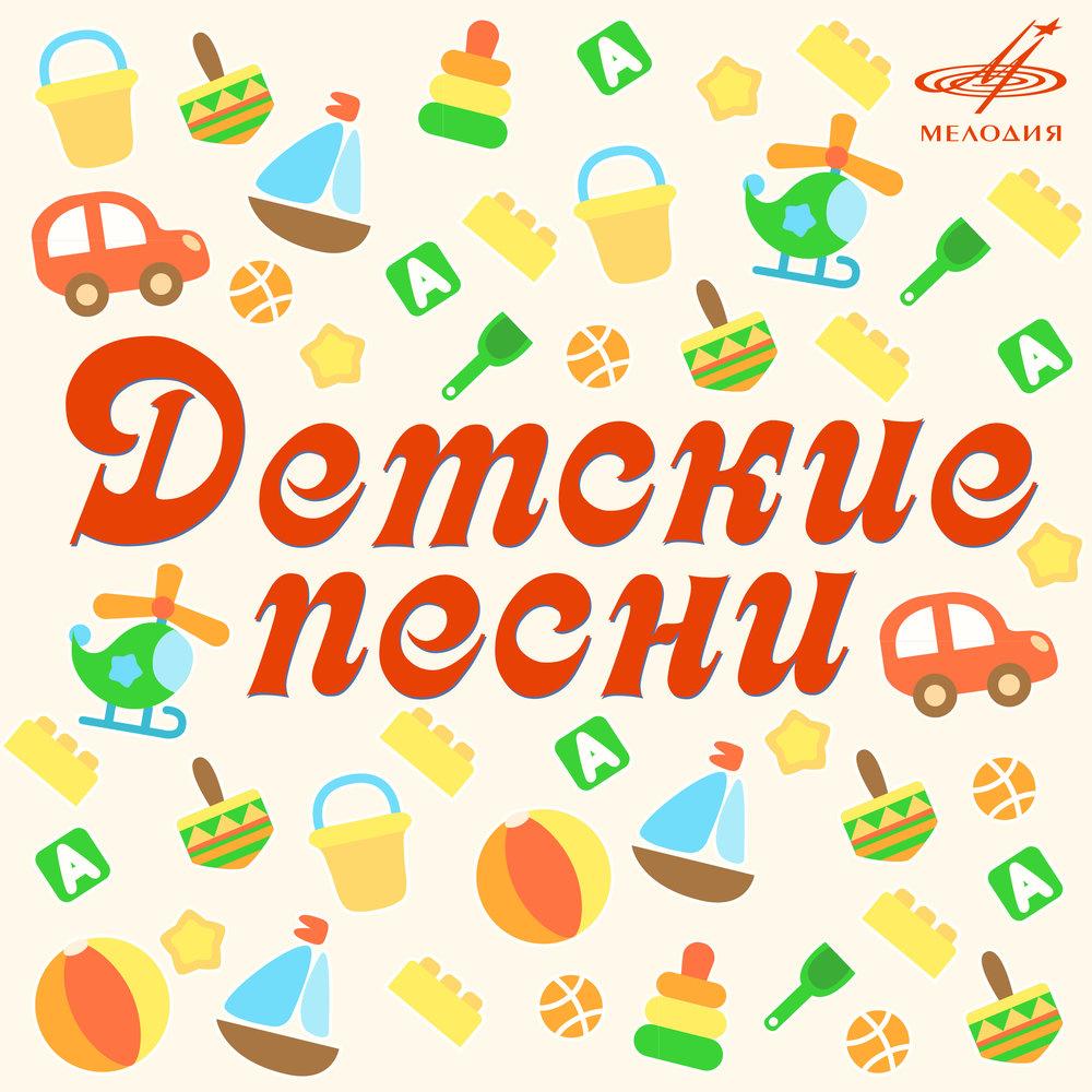 Детские песни. Слушать онлайн на Яндекс.Музыке