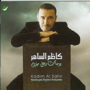 Kadim Al Sahir - Ghali