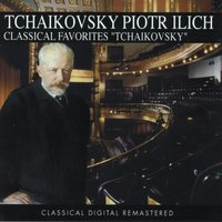 Piotr Ilich Tchaikovsky, Classical Favorites — Пётр Ильич Чайковский