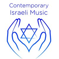 The Very Best Contemporary Israeli Music — David and the High Spirit