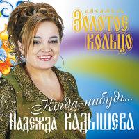 Кадышева Надежда - Журавлиная песня Текст песни