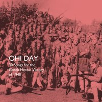 Ohi Day: 30 Songs for the Greek Heroic Victory of 1940 — сборник