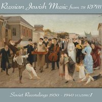 Russian Jewish Music from 78 Rpm, Soviet Recordings 1930 - 1940, Volume 1 — сборник