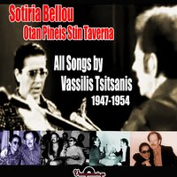 Otan Pineis Stin Taverna: All Songs by Vassilis Tsitsanis (1947-1954) — Sotiria Bellou