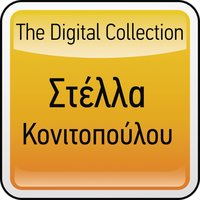 The Digital Collection — Stella Konitopoulou