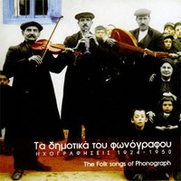 The Folk Songs of Phonograph (1924-1950) — Various Artists - Protasis Music