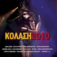 Kolasi 2010 - Digital Release — сборник