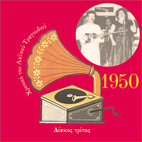 Chronicle of  Greek Popular Song 1950, Vol. 3 — сборник