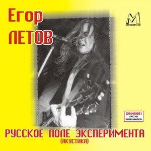 Егор Летов - Философская песня о пуле