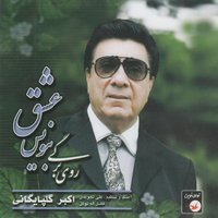 Iranian Music Collection 36 - Ruye Bargi Benevis Eshgh — Akbar Golpaygani