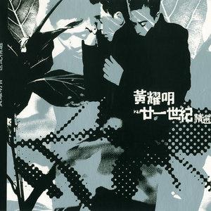 Anthony Wong - Ren Shan Ren Hai
