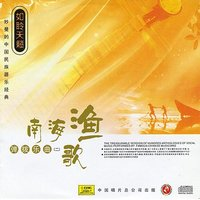 Chinese Plucked Instruments: Vol. 2 - Fishermen's Song At South Sea (Nan Hai Yu Ge: Tan Bo Yue Qu Er) — сборник