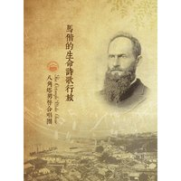 The Live and Hymns of George Mackay 馬偕的生命詩歌行 — The Octangle Male Choir 八角塔男聲合唱團
