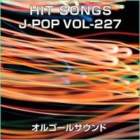 Orgel J-Pop Hit Vol-227 — Orgel Sound J-Pop