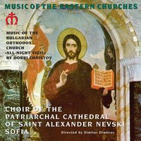Music of the Bulgarian Orthodox Church: All-Night Vigil by Dobri Christov — Dimitar Dimitrov, Georgi Grudev, Dimitar Dimitrov, Choir of the Patriarchal Cathedral of Saint Alexander Nevski Sofia, Georgi Grudev, Choir of the Patriarchal Cathedral of Saint Alexander Nevski Sofia