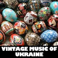 Vintage Music of Ukraine — сборник