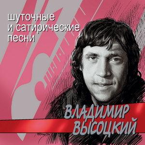 Зарисовка что касается Ленинграде - Шуточные равно сатирические песни (Владимир Высоцкий)