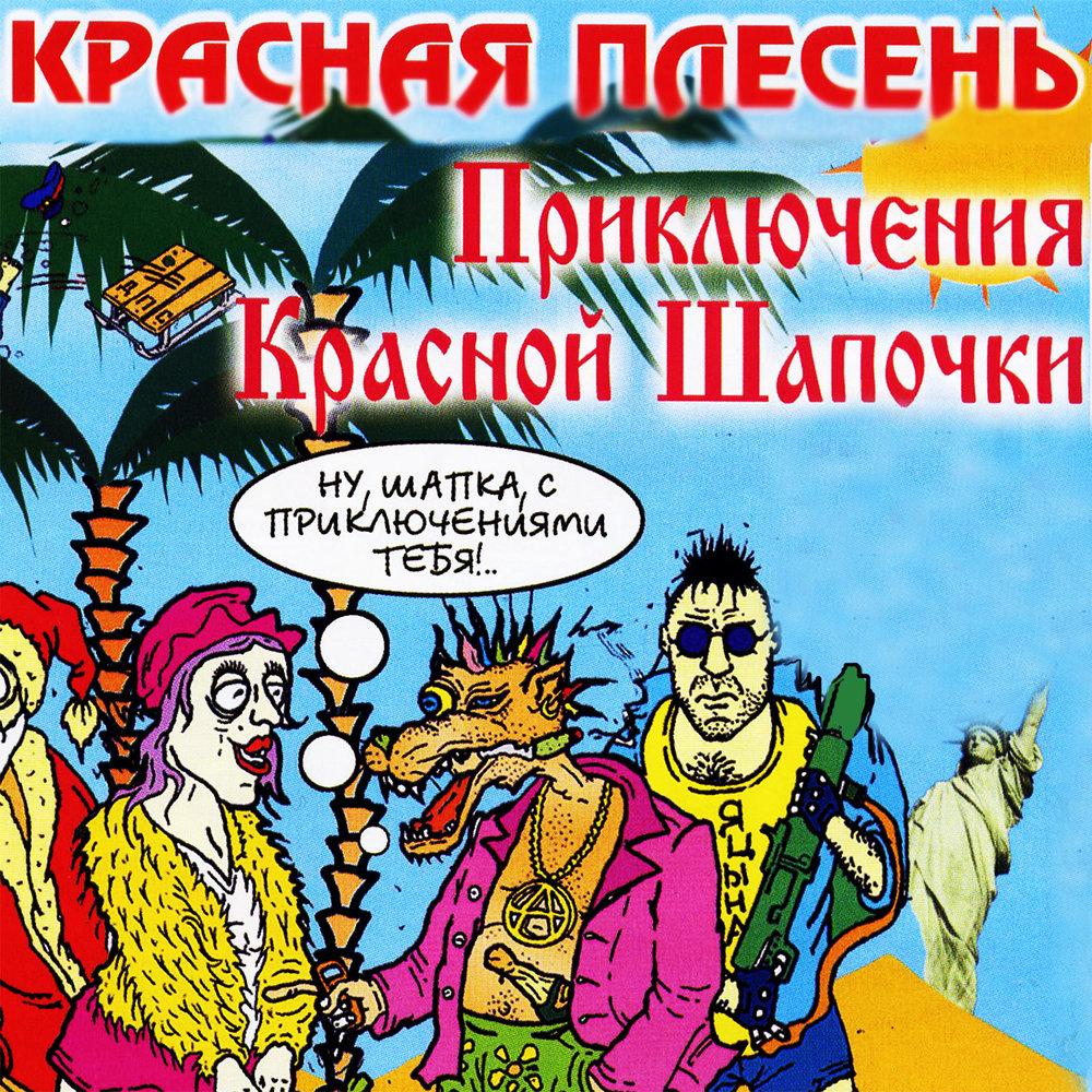 pohozhdenie-krasnoy-shapochki-smotret-onlayn-staraya-tolstaya-zhenshina-soset-chlen-foto