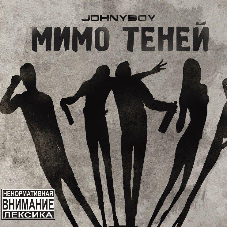 Новые песни джонибоя