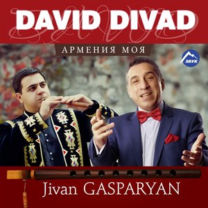 David Divad, Jivan Gasparyan - Армения моя