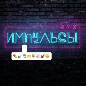 Елена Темникова - Импульсы