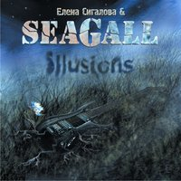 Illusions — SEAGALL