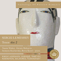 Anthology of Russian Romance: Sergei Lemeshev, Vol. 2 — Сергей Лемешев, Abram Makarov, Naum Walter, Berta Kozel, Semyon Stuchevsky