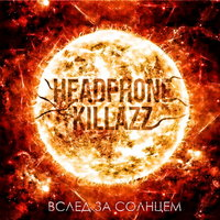 Вслед за солнцем — Headphone Killazz