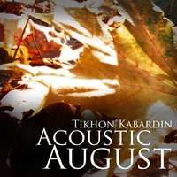 Acoustic August — Tikhon Kabardin