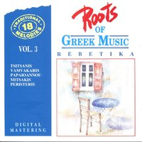Roots Of Greek Music Vol. 3: Rebetika — Various Artists - FM Records